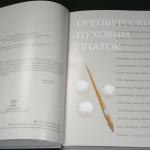 Книга «Оренбургский пуховый платок» со схемами узоров!