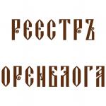 Реестр Оренблога