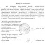 Встреча с оренбургскими пуховыми мастерами: часть 3