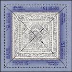 Выпущена марка об оренбургском пуховом платке