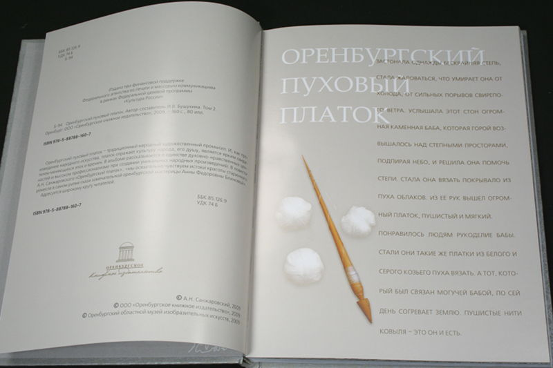 платок» от Оренбургского