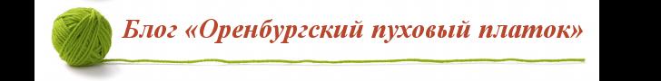 Блог об оренбургском пуховом платке