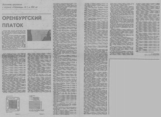Схема вязания оренбургского